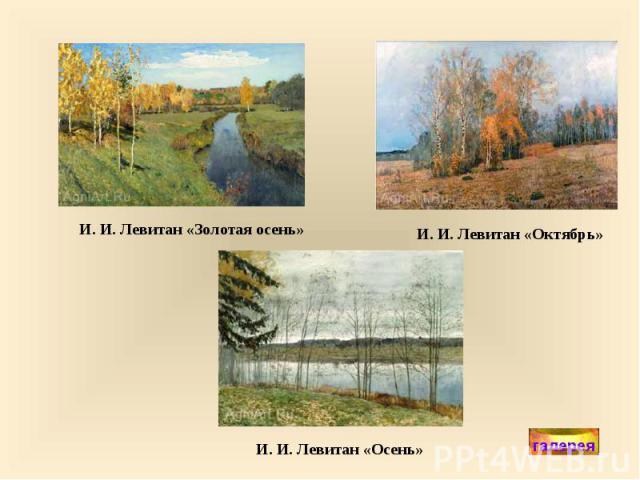 И. И. Левитан «Золотая осень»И. И. Левитан «Октябрь» И. И. Левитан «Осень»