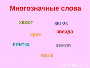 Многозначные слова