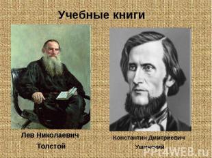 Учебные книги Лев Николаевич ТолстойКонстантин Дмитриевич Ушинский