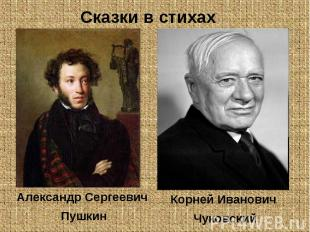 Сказки в стихах Александр Сергеевич ПушкинКорней Иванович Чуковский