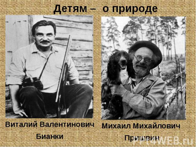 Детям – о природеВиталий ВалентиновичБианкиМихаил Михайлович Пришвин