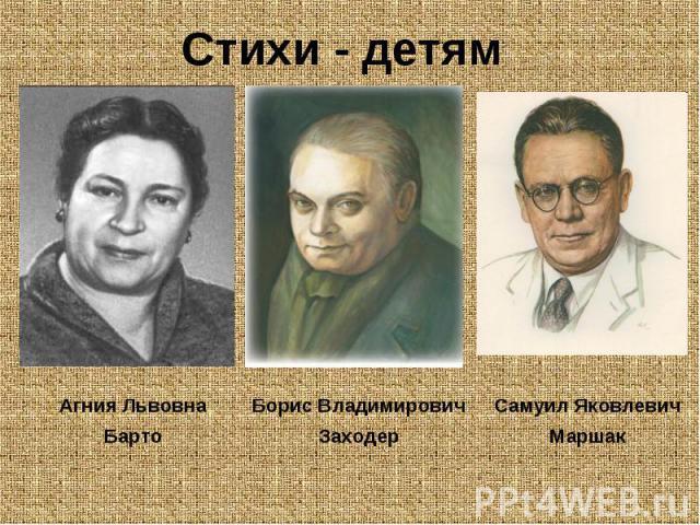 Стихи - детямАгния ЛьвовнаБартоБорис ВладимировичЗаходерСамуил ЯковлевичМаршак