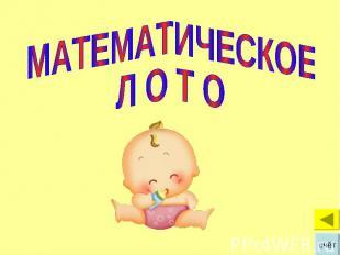 МАТЕМАТИЧЕСКОЕЛ О Т О