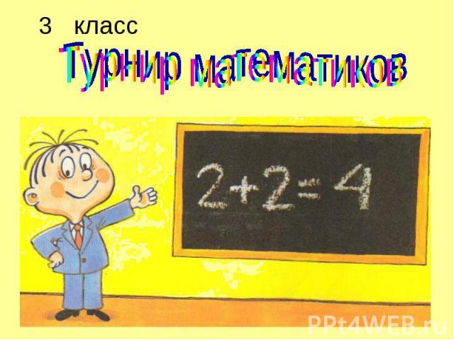 Турнир математиков