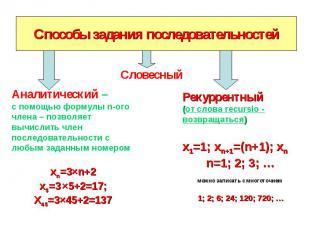 Способы задания последовательностей Аналитический – с помощью формулы n-ого член