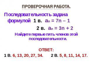Проверочная работа. Последовательность задана формулой 1 в. an = 7n – 1 2 в. an