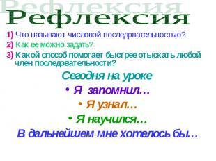 Рефлексия 1) Что называют числовой последовательностью? 2) Как ее можно задать?3