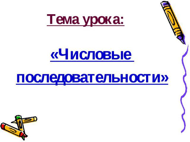 Тема урока: «Числовые последовательности»