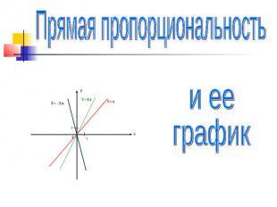 Прямая пропорциональность и ее график