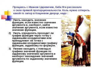 Прощаясь с Иваном Царевичем, баба Яга рассказала о силе прямой пропорциональност
