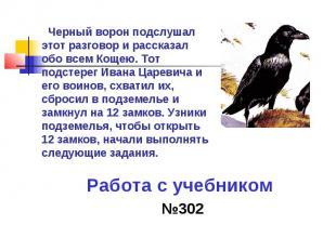 Черный ворон подслушал этот разговор и рассказал обо всем Кощею. Тот подстерег И