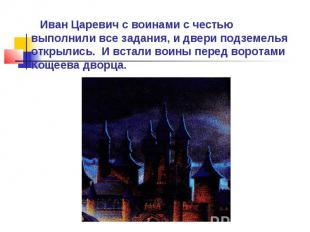 Иван Царевич с воинами с честьювыполнили все задания, и двери подземельяоткрылис