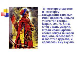В некотором царстве, в некотором государстве жил был Иван Царевич. И было у него