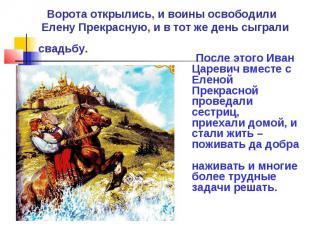 Ворота открылись, и воины освободили Елену Прекрасную, и в тот же день сыграли с