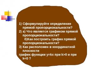 1)Сформулируйте определение прямой пропорциональности?2) а)Что является график