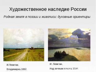 Художественное наследие России Родная земля в поэзии и живописи: духовные ориент