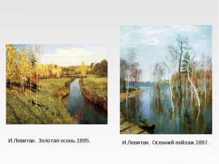 И.Левитан. Золотая осень.1895.И.Левитан. Осенний пейзаж.1897.