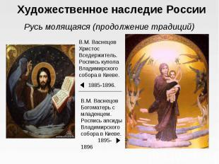 Художественное наследие России Русь молящаяся (продолжение традиций)В.М. Васнецо