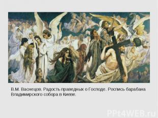 В.М. Васнецов. Радость праведных о Господе. Роспись барабана Владимирского собор
