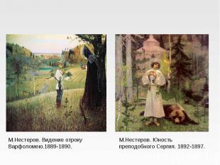М.Нестеров. Видение отроку Варфоломею.1889-1890.М.Нестеров. Юность преподобного