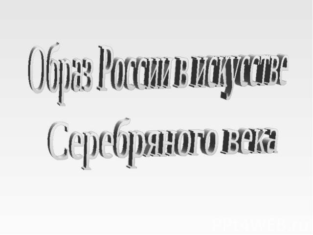 Образ России в искусстве Серебряного века