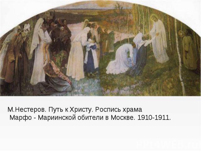 М.Нестеров. Путь к Христу. Роспись храма Марфо - Мариинской обители в Москве. 1910-1911.