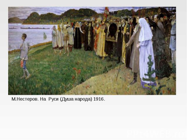 М.Нестеров. На Руси (Душа народа) 1916.