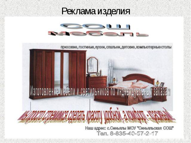 Реклама изделия