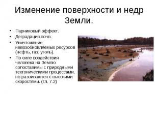 Изменение поверхности и недр Земли. Парниковый эффект.Деградация почв.Уничтожени