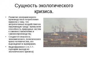 Сущность экологического кризиса. Развитие неограниченного производства и потребл