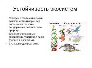 Устойчивость экосистем. Человек с его техническими возможностями нарушает сложны