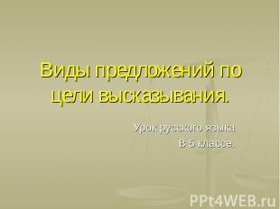 Виды предложений по цели высказывания. Урок русского языкаВ 5 классе.