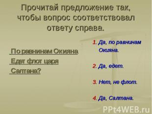 Прочитай предложение так, чтобы вопрос соответствовал ответу справа. По равнинам