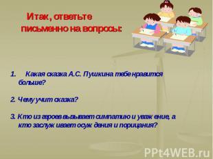 Итак, ответьте письменно на вопросы: Какая сказка А.С. Пушкина тебе нравится бол