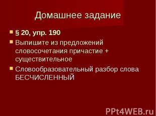 Домашнее задание § 20, упр. 190 Выпишите из предложений словосочетания причастие