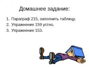 Домашнее задание: Параграф 215, заполнить таблицу.Упражнение 159 устно.Упражнени