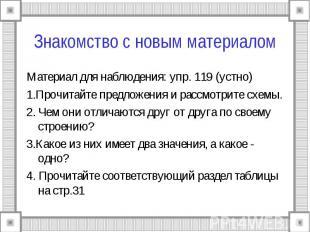 Знакомство с новым материалом Материал для наблюдения: упр. 119 (устно)1.Прочита