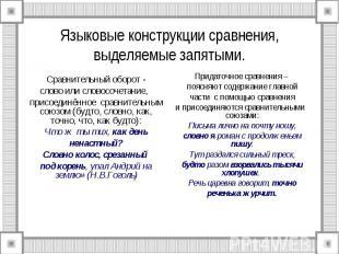 Языковые конструкции сравнения, выделяемые запятыми. Сравнительный оборот -слово
