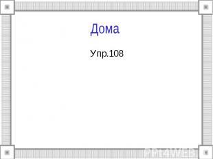 Дома Упр.108