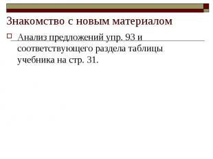 Знакомство с новым материалом Анализ предложений упр. 93 и соответствующего разд