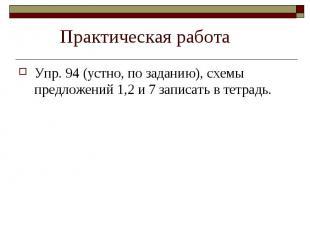 Практическая работа Упр. 94 (устно, по заданию), схемы предложений 1,2 и 7 запис