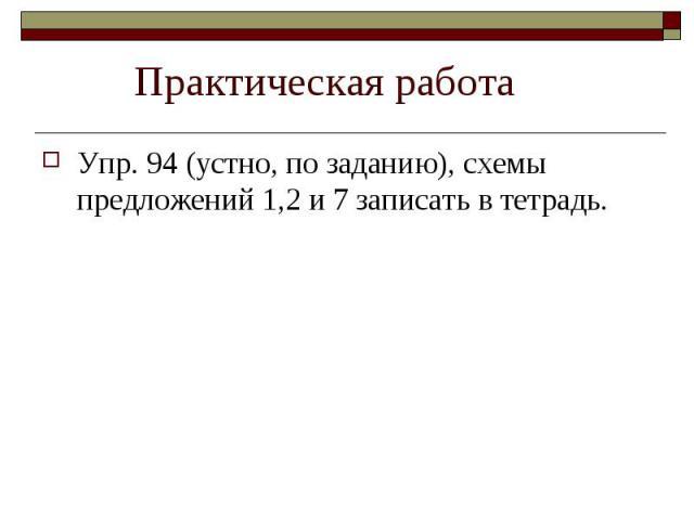 Практическая работа Упр. 94 (устно, по заданию), схемы предложений 1,2 и 7 записать в тетрадь.