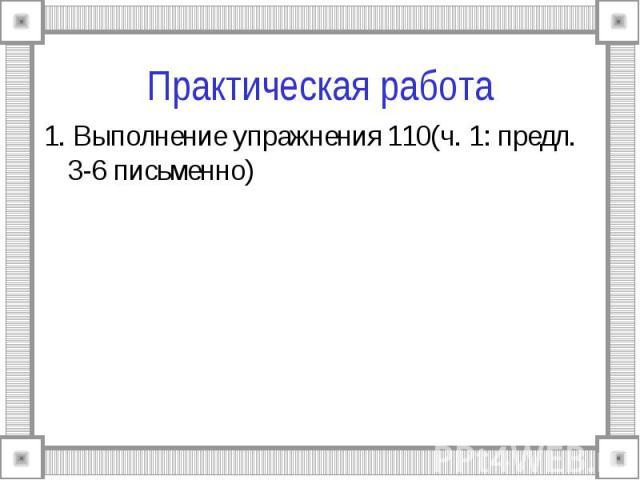 Практическая работа 1. Выполнение упражнения 110(ч. 1: предл. 3-6 письменно)
