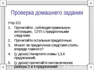 Проверка домашнего задания Упр.121Прочитайте , соблюдая правильную интонацию, СП