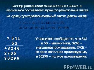 Основу умножения многозначного числа на двузначное составляет правило умножения