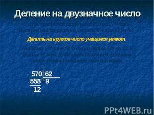 Деление на двузначное число Пусть требуется разделить 570 на 62. Чтобы быстрее н