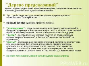 """""""Дерево предсказаний"""" Прием """"Дерево предсказаний"""" заимствован авторами у амери"""