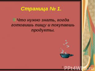 Страница № 1. Что нужно знать, когда готовишь пищу и покупаешь продукты.