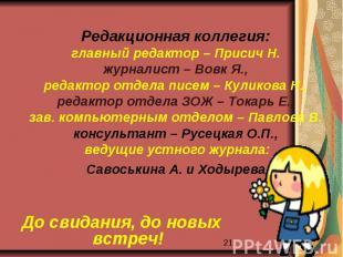 Редакционная коллегия:главный редактор – Присич Н.журналист – Вовк Я.,редактор о