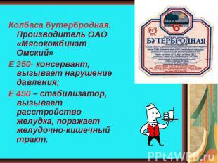 Колбаса бутербродная. Производитель ОАО «Мясокомбинат Омский»Е 250- консервант,